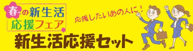 菊芋で新生活応援